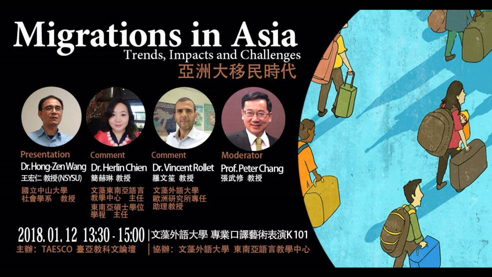 01/12「TAESCO 台亞教科文論壇:Migrations in Asia-Trends, Impacts and Challenges 亞洲大移民時代」海報