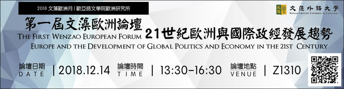 第一屆文藻歐洲論壇:21世紀歐洲與國際政經發展趨勢 / The First Wenzao European Forum: Europe and the Development of Global Politics and Economy in the 21st Century(另開新視窗)