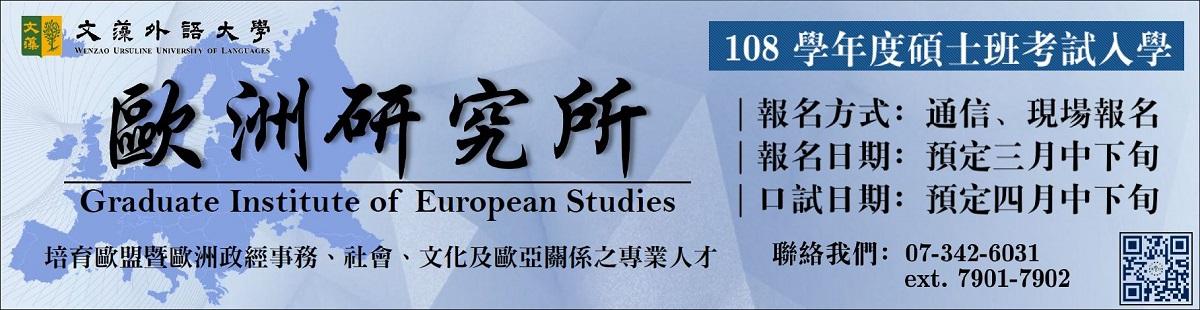 108 學年度考試入學_banner(另開新視窗)