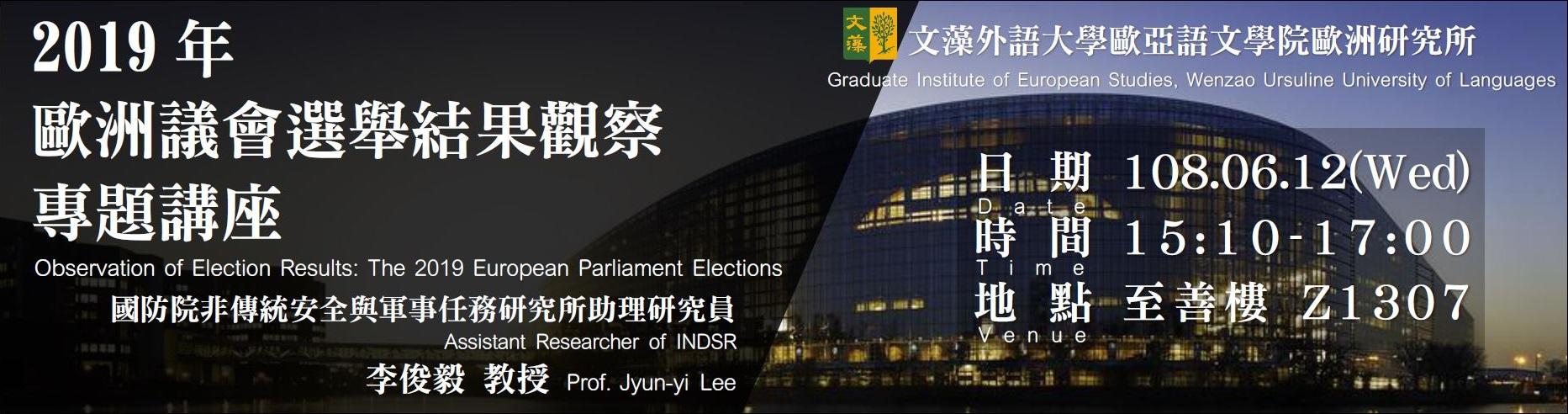 2019年歐洲議會選舉結果觀察專題講座(另開新視窗)