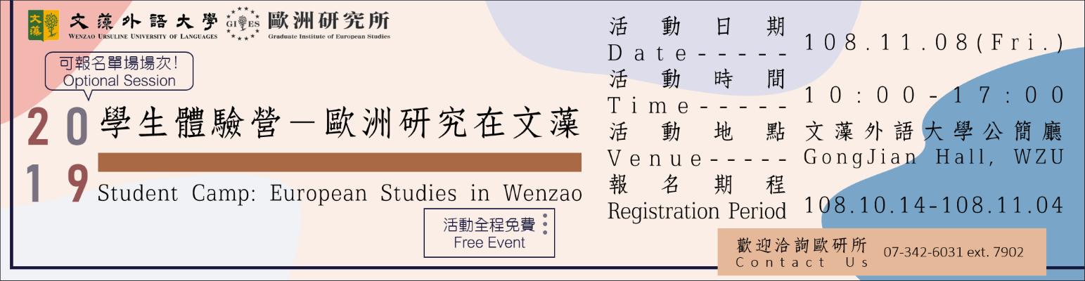 11.08_文藻外語大學歐洲研究所-2019學生體驗營:歐洲研究在文藻_BANNER(另開新視窗)