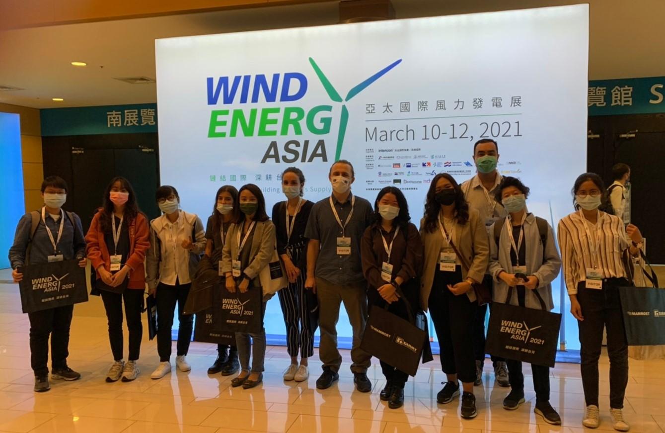 【花絮】2021/3/12「歐洲經貿專題」課程前往參與亞太國際風力發電展