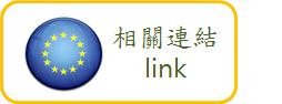 相關連結 Link